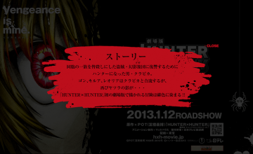 劇場版HUNTER×HUNTER「緋色の幻影(ファントム・ルージュ)」の公式サイトの準備ページは誤植だらけだった