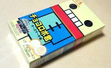 キルアが大好きなお菓子「チョコロボ君」が発売