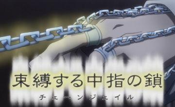 クラピカの念能力「束縛する中指の鎖(チェーンジェイル)」は幻影旅団にしか使えない制約なのに絶にするだけなのかを考察