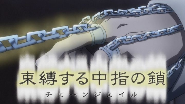 クラピカの念能力「束縛する中指の鎖(チェーンジェイル)」は幻影旅団にしか使えない制約なのに絶にするだけなのか?