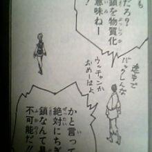 漫画HUNTER×HUNTER8巻でクラピカの師匠が言った「途中でバックレんなウッチャンかおめーはよ」の意味について考察