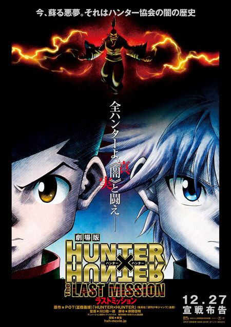 劇場版HUNTER×HUNTER「THE LAST MISSION(ラストミッション)」が公開決定