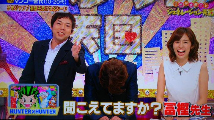 「ジェネレーション天国」で今田耕司が冨樫先生に向けて猛アピール