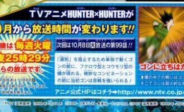 新アニメ版HUNTER×HUNTERの放送時間が深夜に変更