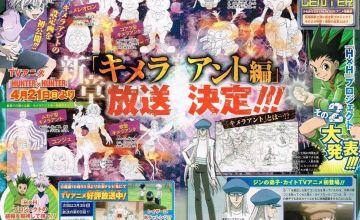 新アニメ版HUNTER×HUNTERで新章キメラアント編が放送決定