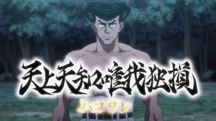新アニメ版HUNTER×HUNTERで「天上不知唯我独損(ハコワレ)」の文字が「天上天知唯我独損」になっている