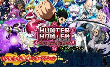 公式アプリのHUNTER×HUNTERバトルオールスターズがリリース