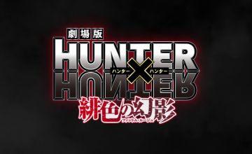 劇場版HUNTER×HUNTER「緋色の幻影(ファントム・ルージュ)」が公開決定