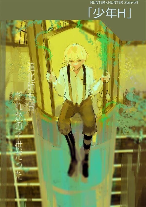 「東京喰種」の石田スイ先生がハンターハンターのヒソカ外伝「少年H」を執筆中(エイプリルフールネタ)