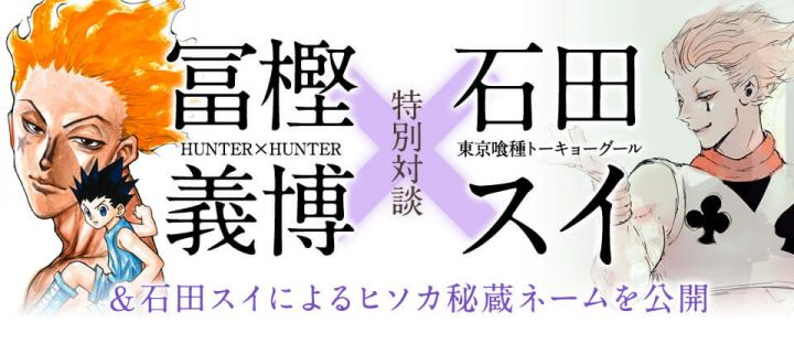 「HUNTER×HUNTER」の冨樫義博先生と「東京喰種」の石田スイ先生が特別対談