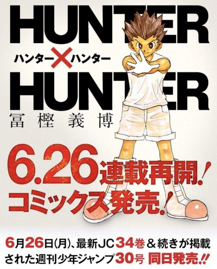 漫画HUNTER×HUNTER34巻が2017年6月26日に発売決定