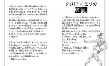 34巻で冨樫先生が解説したクロロVSヒソカについて考察