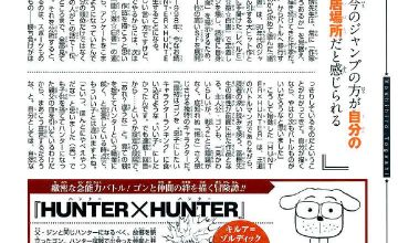 WJ26号に冨樫先生のインタビューが掲載