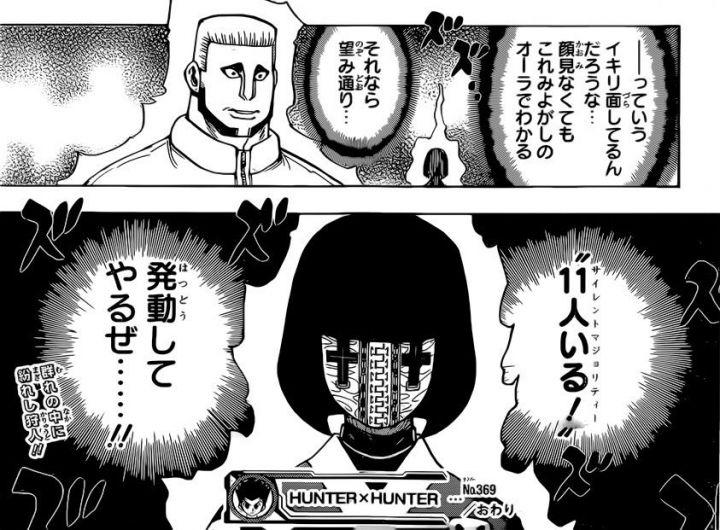 念能力「11人いる!(サイレントマジョリティー)」が欅坂46の平手友梨奈に似ていると話題