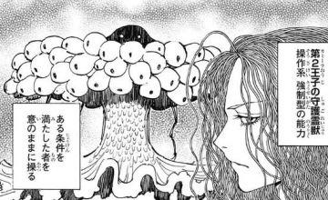 カミーラの守護霊獣の能力について考察