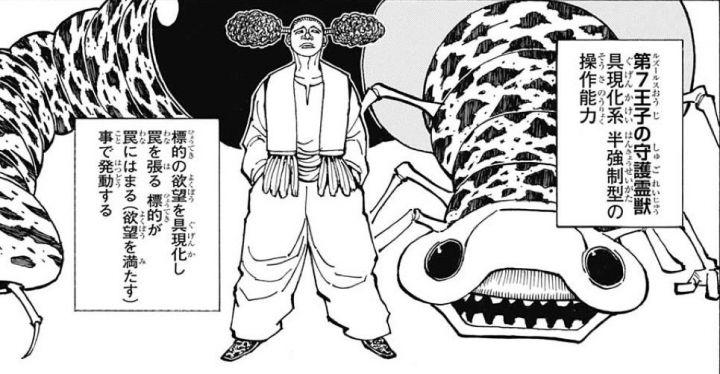 ルズールスの守護霊獣の能力について考察