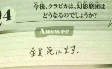 Q「今後、クラピカは、幻影旅団はどうなるのでしょうか?」A(冨樫先生)「全員死にます。」について考察