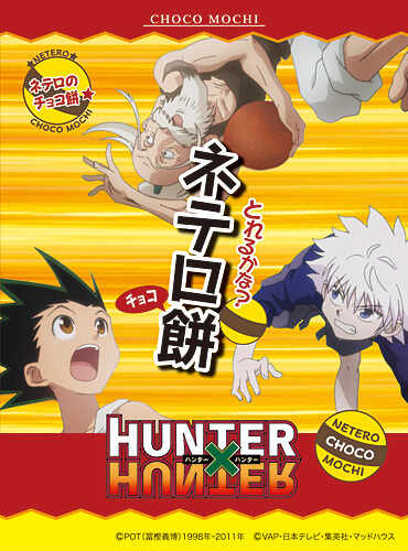 HUNTER×HUNTERの公式グッズで「ネテロチョコ餅」が発売