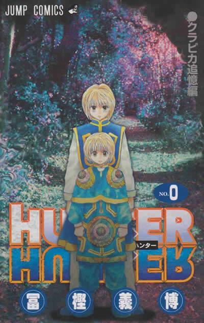 漫画HUNTER×HUNTER0巻クラピカ追憶編について考察